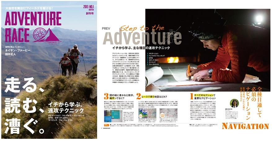 adventure-race-mag