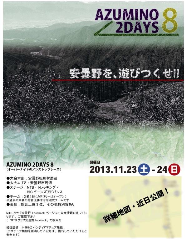 azumino2days8