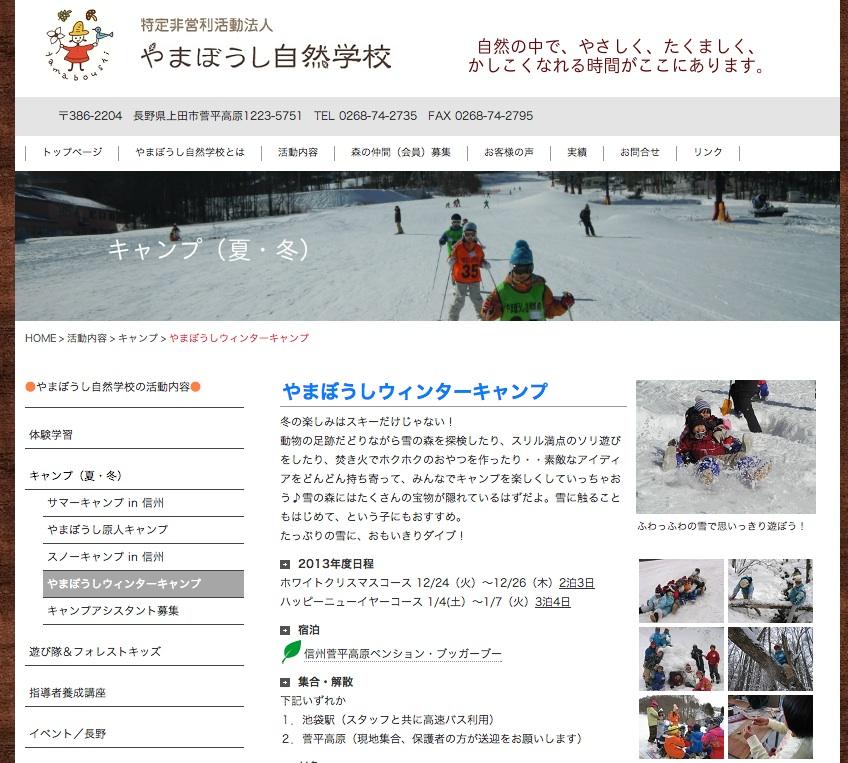 yamaboushi-winter-camp1