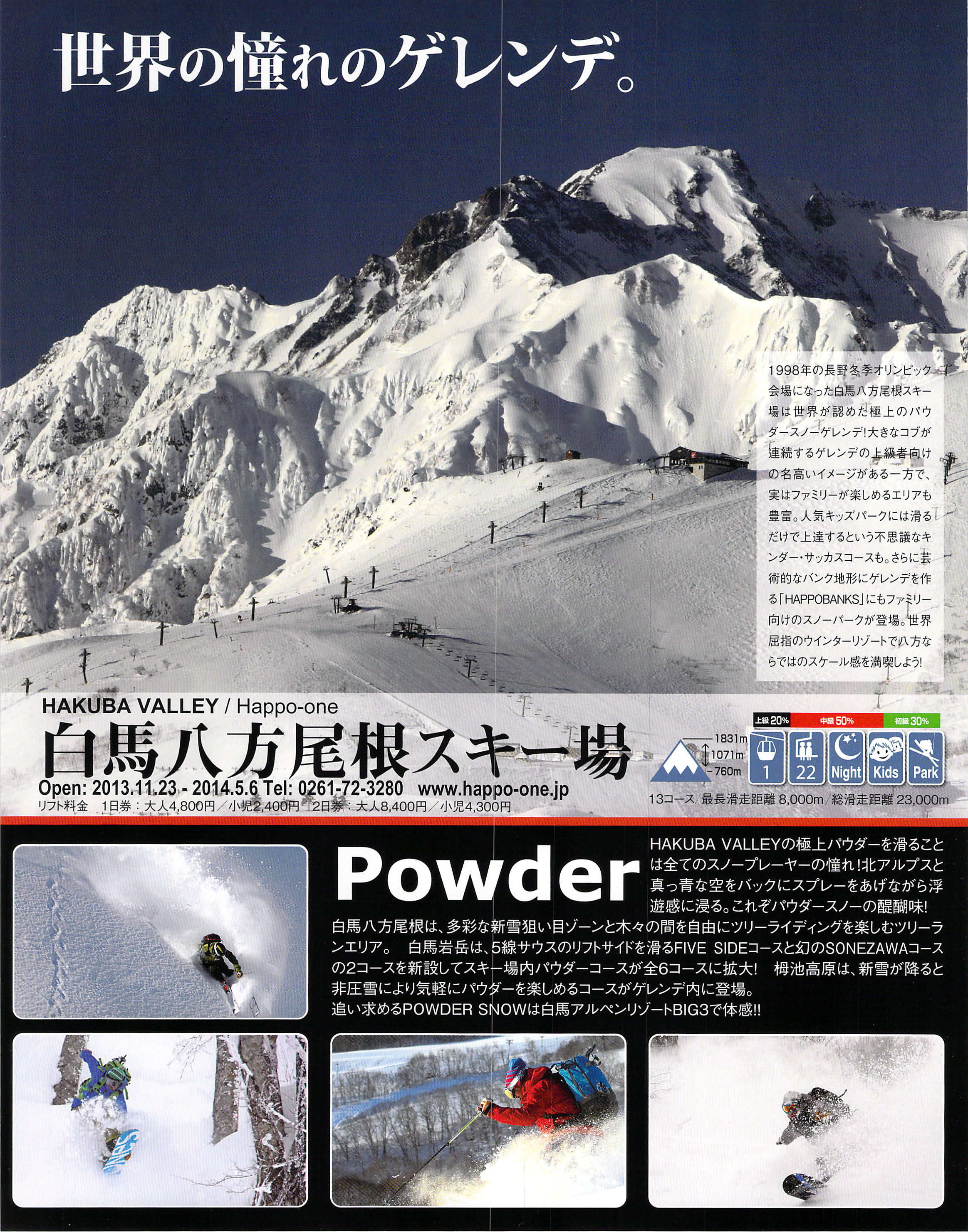 OD_hakuba_alpen_resort_3