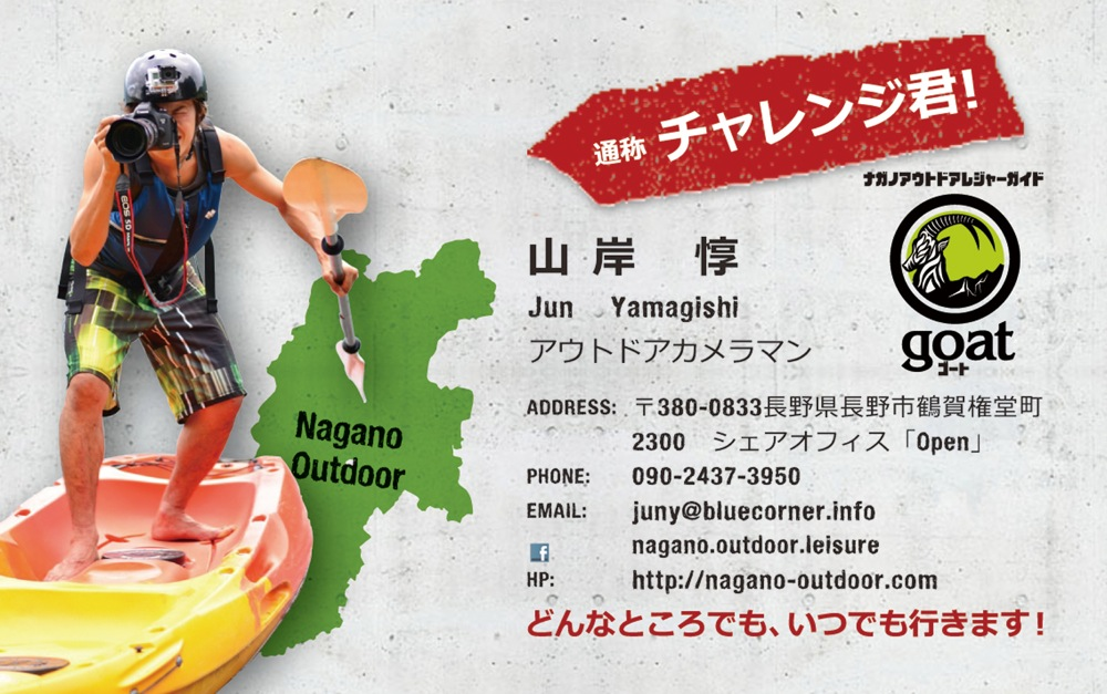 th_OD_NameCard-jun-yamagishi_20131111_ft_ol