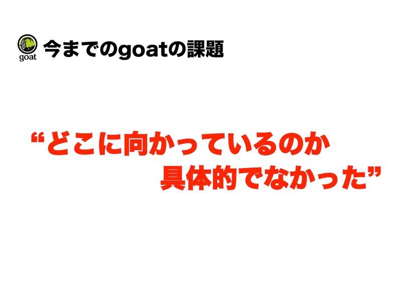 goat_スライド19