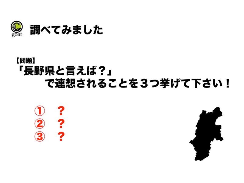 goat_スライド03