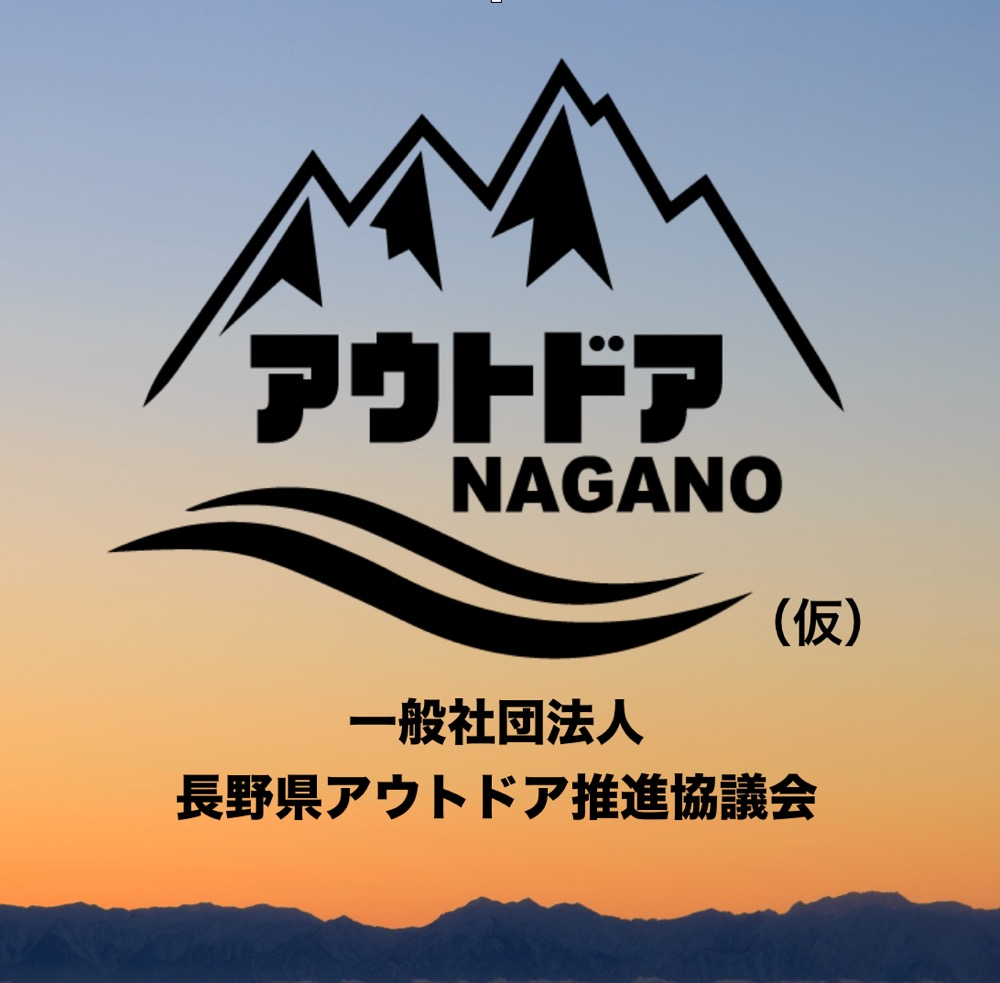 goat_長野県アウトドア推進協議会