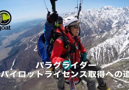 goat_goat_paraglider-title01