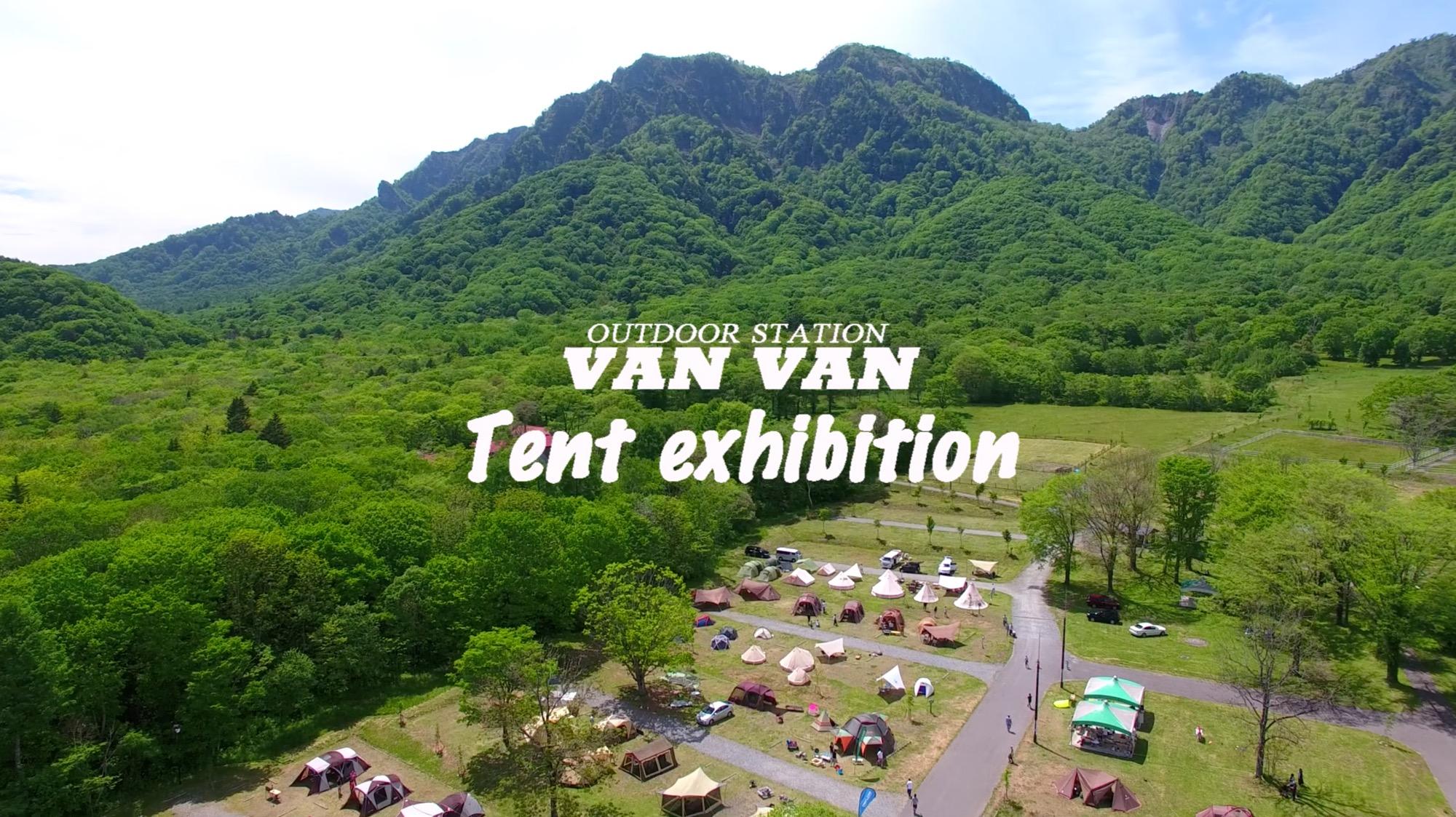 goat-tent-exhibition