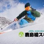 goat_鹿島槍スキー場 長野アウトドア表紙